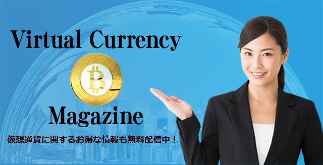 Virtual Currency Magazine